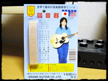 アコースティックギター 弱音器