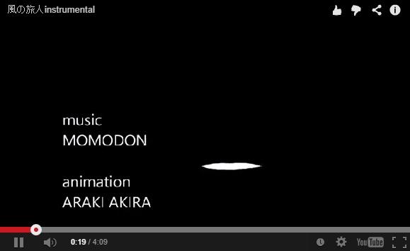 風の旅人~instrumental version~