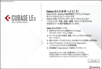 CUBASE LE8