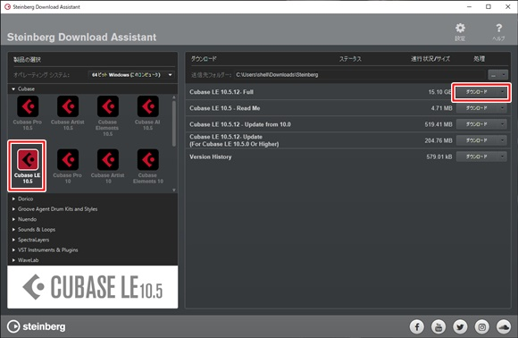 CUBASE LE 10.5のダウンロード