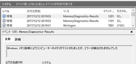 イベントビューア メモリ診断結果