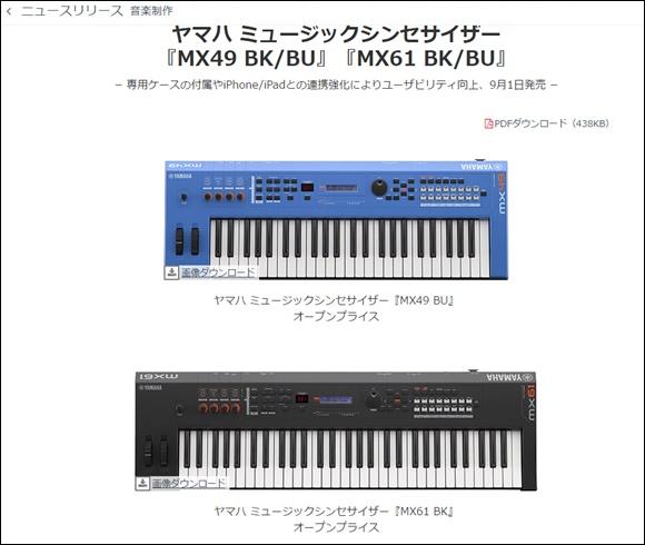 ヤマハ ミュージックシンセサイザー 『MX49 BK/BU』『MX61 BK/BU』