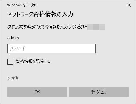 ネットワーク資格情報