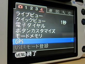 GPSユニット O-GPS1