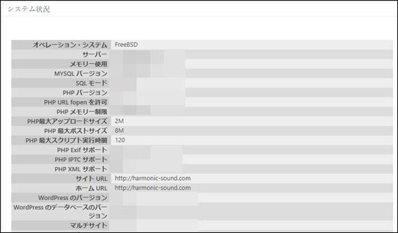PHP最大アップロードサイズの確認