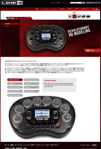 デスクトップモデル POD HD