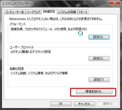 SSD容量節約 システム一時保存ファイルの移動