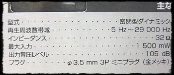 パイオニア SE-M390