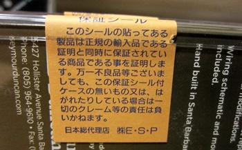 セイモアダンカン SJB-2n&SJB-2b