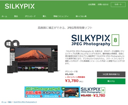 SILKYPIX JPEG Photography 8
