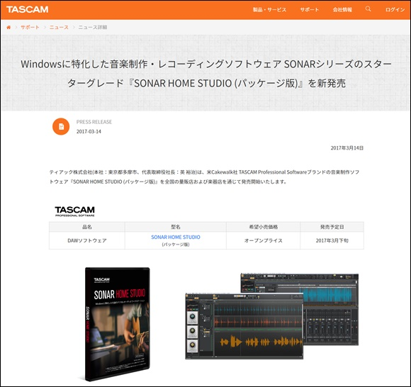 SONAR HOME STUDIO