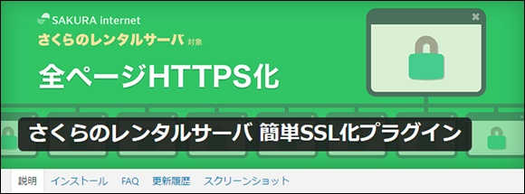 SAKURA RS WP SSL