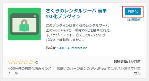 さくらのレンタルサーバ簡単SSL化プラグイン 有効化