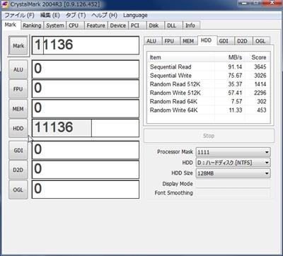 DAWPC ベンチマーク シーゲイトHDD