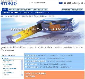STORIOのインターネットサイト