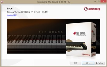 The Grand 3 インストール