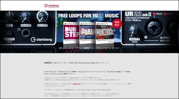 UR シリーズ + Free VST Sound Loop Sets キャンペーン