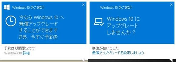 Get Windows 10 アプリ