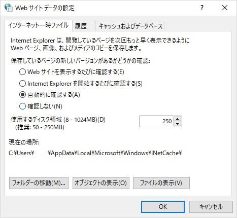 webサイトデータの設定