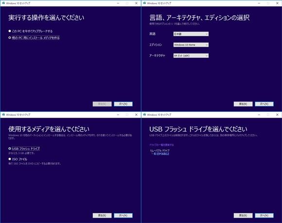 Windows10 クリーンインストール