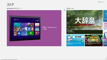 windows8.1 ダウンロード