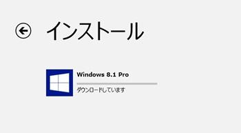 windows8.1 インストール