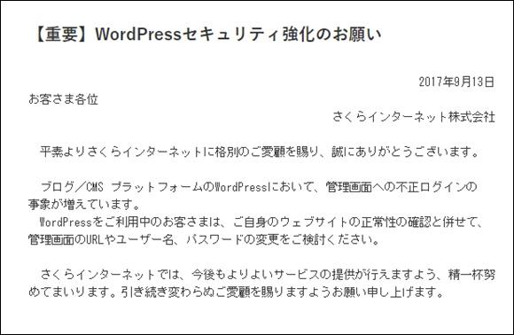 WordPress セキュリティ