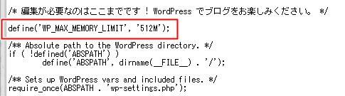 wp-config.phpを編集
