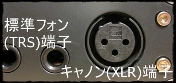 標準フォン(TRS)/キャノン(XLR)