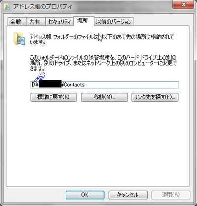 SSD容量節約 ユーザーフォルダの移動
