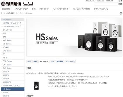 YAMAHA HS5 HS5/W